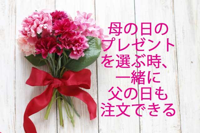 母の日と父の日のプレゼントをまとめて発注でそれぞれの日に配達可能なギフト4選