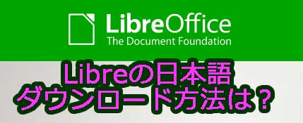 Libre Officeの日本語のダウンロードはここが簡単!寄付しないでOK