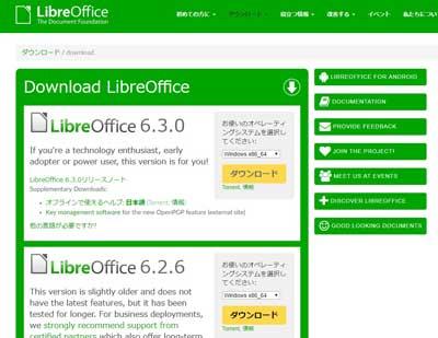 Libre公式サイトから