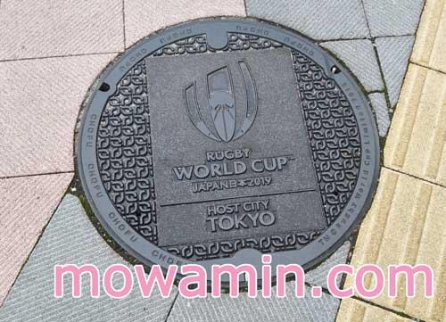 ラグビーワールドカップのマンホール